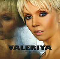 Valeriya. Out Of Control (Englisch Version) - Valeriya