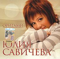 Yuliya Savicheva. Origami - Yulia Savicheva