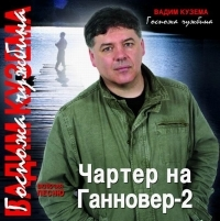 Вадим Кузема. Госпожа Чужбина (Чартер на Ганновер – 2) - Вадим Кузема