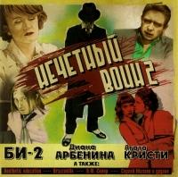 BI-2. Nechetnyy voin 2 - Bi-2 , Irina Bogushevskaya, Aleksey Romanov, Aleksej Kortnev, Inna Zhelannaya, Sergej Mazaev, Aleksandr Sklyar