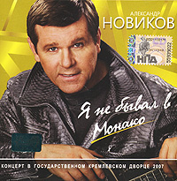 Aleksandr Novikov. Ya ne byval v Monako - Aleksandr Novikov