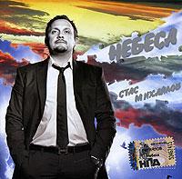 Stas Michajlow. Nebesa - Stas Mihaylov