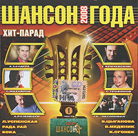 Various Artists. SHanson goda 2008. CHast 1 - Garik Krichevskiy, Katja Ogonek, Vladislav Medyanik, Vika Tsyganova, Lyubov Uspenskaya, Lesopoval , Shtar