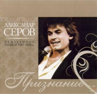Aleksandr Serov. Priznanie (Neizdannoe, zapisi 1981-1992 g.g.) - Aleksandr Serov, Olga Zarubina