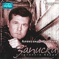 Александр Новиков. Записки уголовного барда. Симфонии двора (2003) - Александр Новиков