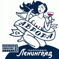 Gruppirovka Leningrad. Avrora - Leningrad