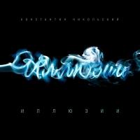 CD Диски Константин Никольский. Иллюзии - Константин Никольский