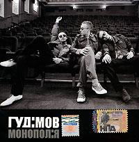 Гуд:мов. Монопол:я (Монополия) - Павел Гудимов