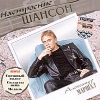 Nastroenie shanson. Aleksandr Marshal - Aleksandr Marshal