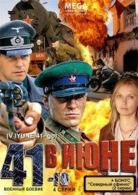 Todeskommando Russland 2 (W ijune 41-go) (2008) - Aleksandr Franskevich-Laye, Gleb Shprigov, Sergej Ashkenazi, Aram Movsesyan, Sergey Danielyan, Yurij Moroz, Rostislav Yankovskiy
