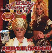DJ Slon & Ангел А. Джимми, Джимми - DJ Слон , Ангел-А