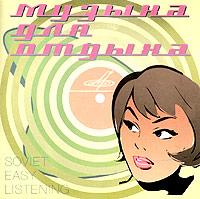 Various Artists. Muzyka dlya otdyha. Soviet Easy Listening - Aleksandr Kuznecov, Yuriy Saulskiy, Aleksey Mazhukov, VIO-66 , Estradnyy orkestr