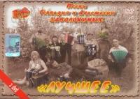 Pesni Gennadiya i Anastasii Zavolokinyh. Luchshee (2 DVD) - Ansambl Gennadija Zavolokina Chastushka