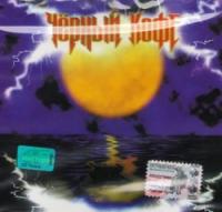 CHernyj kofe. Pyanaya luna (Moroz Records) - Chorny Kofe