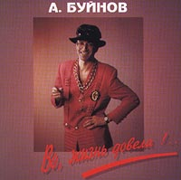 Aleksandr Buynov. Vo, zhizn' dovela!.. - Aleksandr Buynov