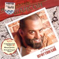 Nastroenie shanson. Mihail Shufutinskiy - Mikhail Shufutinsky