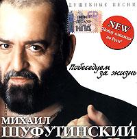 Mihail Shufutinskiy. Pobeseduem za zhizn' - Mikhail Shufutinsky