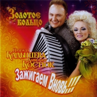 Nadeschda Kadyschewa, Aleksandr Kostjuk i Solotoe kolzo. Saschigaem wnow - Zolotoe koltso , Nadezhda Kadysheva, Kostyuk A