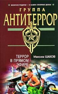 Maksim SHahov. Terror v pryamom efire - Maksim Shahov