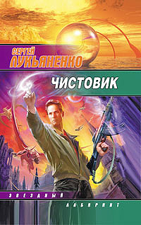 Sergej Lukyanenko. CHistovik - Sergej Lukyanenko