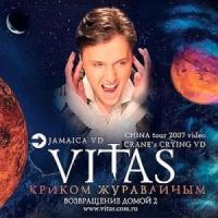 Vitas. Return Home Part 2 (Krikom zhuravlinym. Vozvraschenie domoj 2) - Vitas