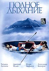 A Full Breath (Polnoe dykhanie) - Valeriy Pendrakovskiy, Giya Kancheli, Yuriy Rogozin, Grigoriy Yablochnikov, Aleksandr Bashirov, Igor Lifanov, Tatyana Lyutaeva