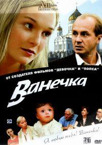 Елена Николаева - Ванечка