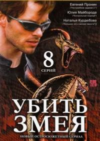 Ubit zmeya - Vladimir Popkov, Oleg Kiva, Valeriy Vaynin, Valeriy Starodubcev, Pavel Nebera, Vladimir Dostal, Albert Filozov
