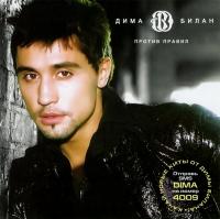 Audio CD Dima Bilan. Against the Rules (Dima Bilan. Protiv pravil) (2008) - Dima Bilan