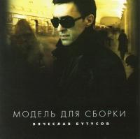 Вячеслав Бутусов. Модель для сборки - Вячеслав Бутусов