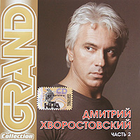 Dmitrij Hvorostovskij. Grand Collection. CHast 2 - Dmitriy Hvorostovskiy