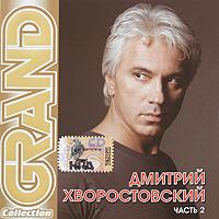 Дмитрий Хворостовский. Grand Collection. Часть 2 - Дмитрий Хворостовский