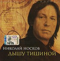 Nikolaj Noskov. Sobranie sochinenij. Dyshu tishinoj - Nikolay Noskov