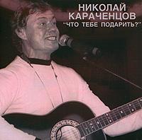 Николай Караченцов. Что тебе подарить? - Николай Караченцов