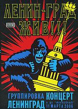 Gruppirowka Leningrad. Lenin-grad - schiw!!! - Leningrad