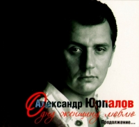 Александр Юрпалов. Одну женщину люблю. Продолжение... - Александр Юрпалов