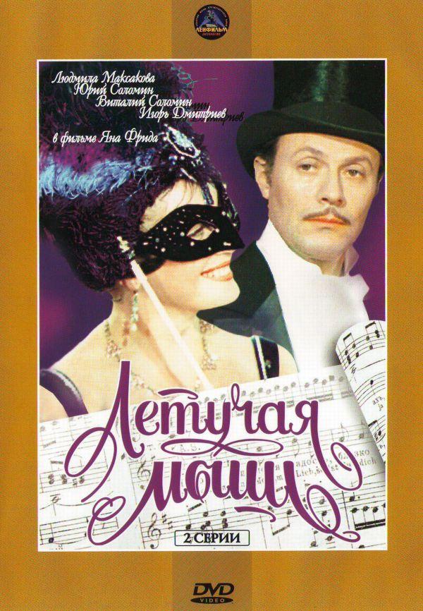 The Bat. Operetta (Letuchaya mysh)  (1979) - Yan Frid, Iogann Shtraus, Mihail Volpin, Nikolay Erdman, Anatoliy Nazarov, Olga Volkova, Evgeniy Vesnik