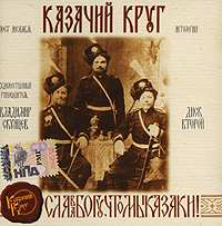 Kazachij Krug. Antologiya. mp3 Collection. CD 2 - Kazachiy Krug , Vladimir Skuncev