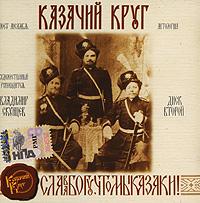 Казачий Круг. Антология. mp3 Коллекция. CD 2 - Казачий Круг , Владимир Скунцев