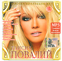 Taisiya Povaliy. Golden Collection. mp3 Collection. Vol. 2 - Taisiya Povalij