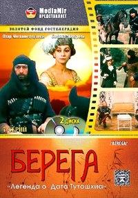 Berega (Legenda o Dato Tutaschchia) (2 DVD) - Gabeskiria Gizo, Lordkipanidze Giga, Dzhansug Kahidze, Kvernadze Bidzina, Chabua Amiredzhibi, Namgalashvili Levan, Sofiko Chiaureli