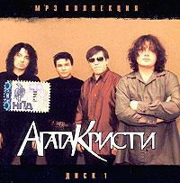 Агата Кристи. Диск 1 (2006) (mp3) - Группа Агата Кристи