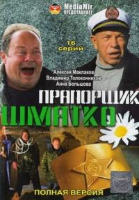 Praporshchik Shmatko - Vlad Nikolaev, Yuta , Andrey Chivurin, Leonid Kuprido, Pavlov S, Oleg Osipov, Tatyana Kravchenko