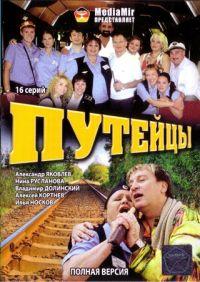 Putejtsy - Gennadij Bajsak, Yuriy Alyabov, Yuriy Lugovskoy, Aleksandr Drugov, Yuriy Solodov, Petr Gladilin, Vladimir Kislicyn