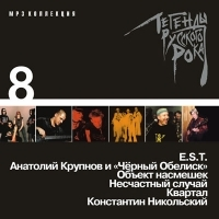 Various Artists. Legendy russkogo roka. Vol. 8. mp3 Collection - Kvartal , Neschastnyy sluchay , E.S.T. , Chernyy obelisk , Anatolij Krupnov, Ob`ekt Nasmeshek