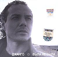 Джанго. Была не была (2005) - Джанго