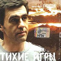 Vyacheslav Butusov. Tihie igry - Vyacheslav Butusov
