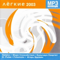 Various Artists. Legkie 2003. mp3 Collection - More spokoystviya , Burunduk Kvartet , NetSlov , Igor Vdovin