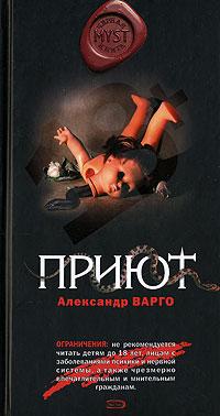 Александр Варго. Приют - Александр Варго