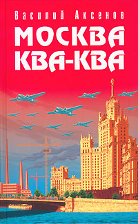 Василий Аксенов. Москва Ква-Ква - Василий Аксенов